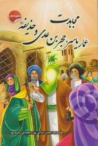 مجاهدت عمار یاسر ، حجر بن عدی و حذیفه