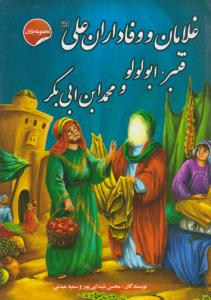 غلامان و وفاداران علی ، قنبر ، ابولولو و محمد ابن ابی بکر