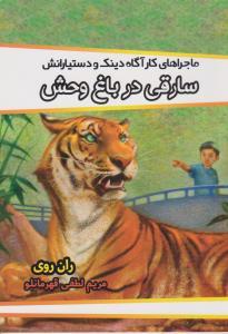 ماجراهای کاراگاه دینک و دستیارانش ، سارقی در باغ وحش