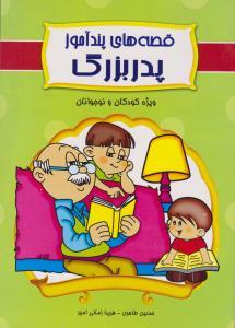 قصه های پندآموز پدر بزرگ ویژه کودکان و نوجوانان