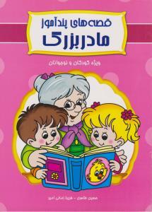 قصه های پندآموز مادر بزرگ ویژه کودکان و نوجوانان