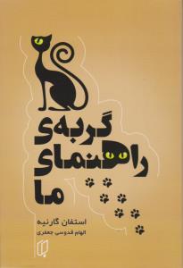 گربه راهنمای ما