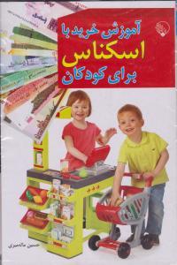 آموزش خرید با اسکناس برای کودکان