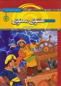 قصه های پندآموز مثنوی و معنوی