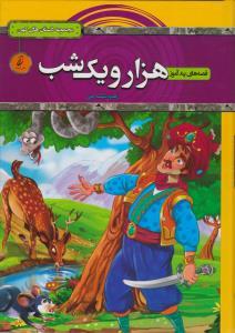 قصه های پندآموز هزارویک شب