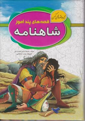 داستان های پندآموز  شاهنامه