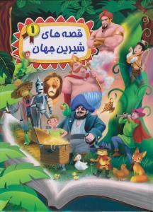 قصه های شیرین جهان 1