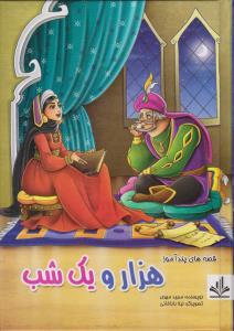 قصه های پندآموز هزار و یک شب