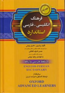 فرهنگ انگلیسی فارسی استاندارد جیبی