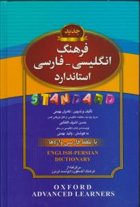فرهنگ انگلیسی فارسی استاندارد رقعی