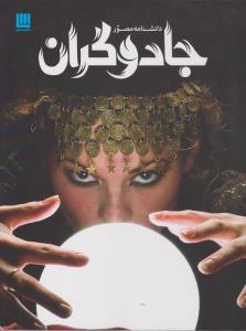 دانشنامه مصور جادوگران