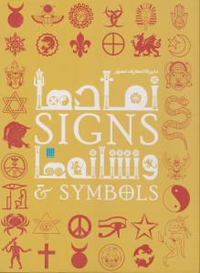 دایره المعارف مصور  نمادها و نشانه ها
