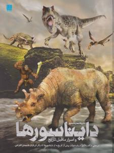 دایره المعارف مصور  دایناسورها و اسرار ماقبل تاریخ