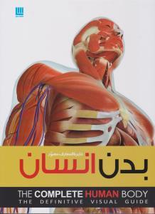 دایره المعارف مصور  بدن انسان