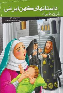 داستانهای کهن ایرانی