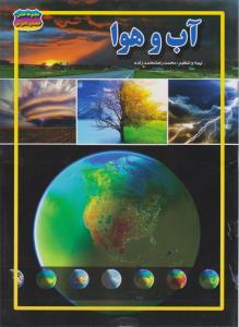 مجموعه علمی گنجینه ی دانش من