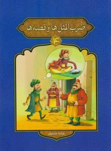 ضرب المثل ها و قصه ها 4