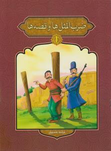 ضرب المثل ها و قصه ها 1