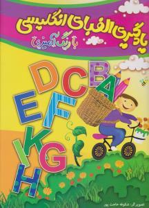 یادگیری الفبای انگلیسی با رنگ آمیزی