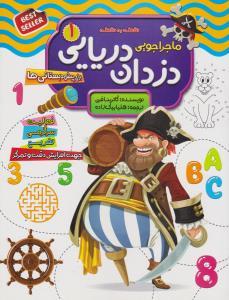 ماجراجویی دزدان دریایی 1