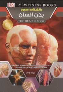 دانشنامه مصور بدن انسان