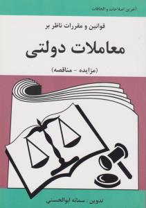 قوانین و مقررات ناظر بر معاملات دولتی