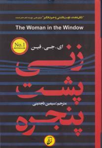 زنی پشت پنجره