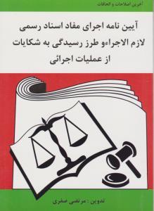 آیین نامه اجرای مفاد اسناد رسمی لازم الجراء و طرز رسیدگی به شکایات از عملیات اجرائی
