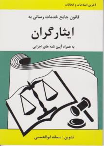 قانون جامع خدمات رسانی به ایثارگران به همراه آیین نامه های اجرایی