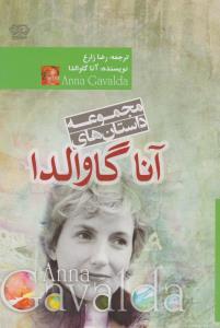 مجموعه داستانهای آنا گاوالدا