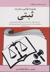 مجموعه قوانین و مقررات ثبتی