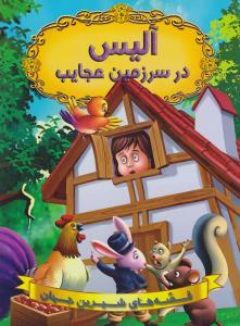 قصه های شیرین جهان