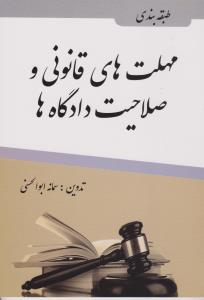 طبقه بندی مهلت های قانونی و صلاحیت دادگاه ها