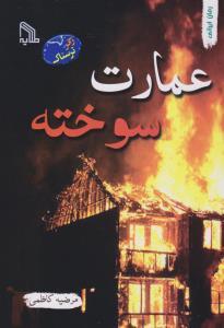عمارت سوخته