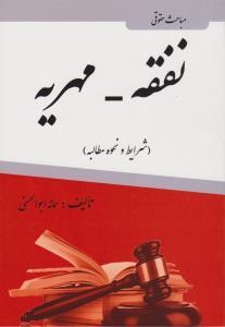 مباحث حقوقی نفقه - مهریه